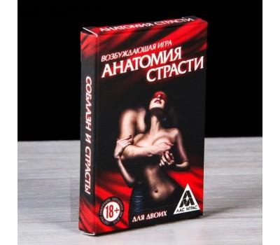 """ИГРА ДЛЯ ДВОИХ """"АНАТОМИЯ СТРАСТИ"""""""